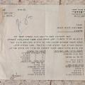 an archive document, archival pigment print, 28x30 cm